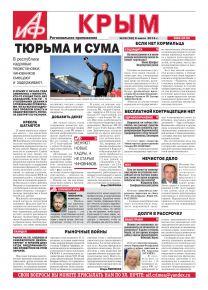 АиФ-Крым №28