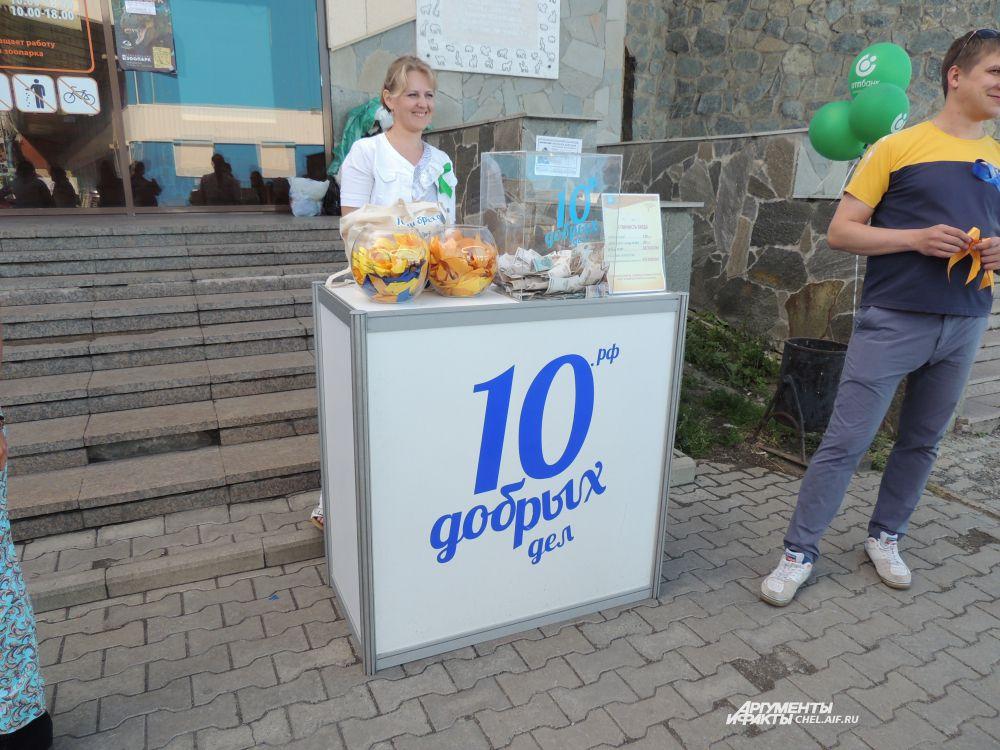 Многие лоты не имели фиксированной цены, предлагалось внести любое пожертвование.