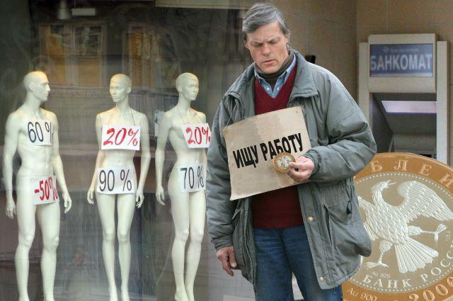 В Новосибирской области снизился уровень безработицы