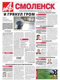 Аргументы и Факты-Смоленск №31
