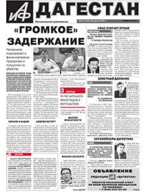 АиФ Дагестан №31