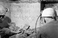 Надпись «Умираем но не сдаемся», оставленная защитниками Одессы в одном из городских подземелий.