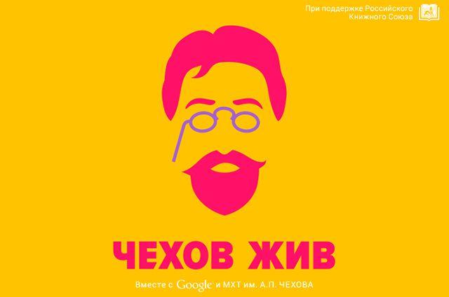 Чехов гугл реклама теливизионная реклама товаров народного потребления ее недостатки и преимущества