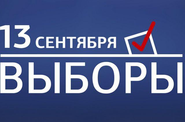 13 сентября в регионе состоятся губернаторский выборы.