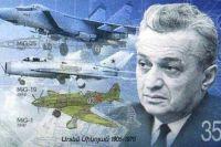 Артём Микоян на почтовой марке Армении.