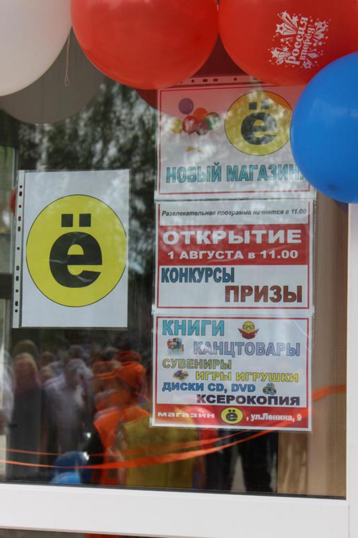 Ё-моё! На праздник в Карсуне открылся новый книжный магазин, построенный здешним уроженцем предпринимателем Меметовым!