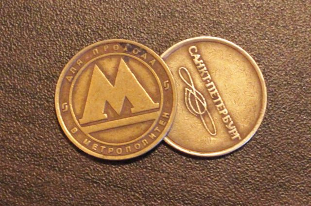 Метро стоимость жетона искатели монет и кладов видео