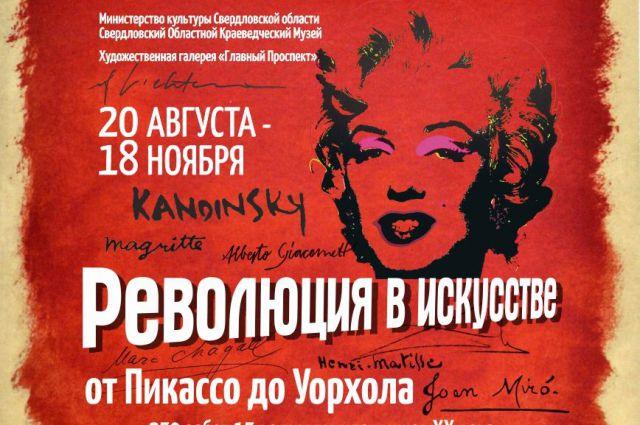 В Екатеринбурге выставят культовые работы Пабло Пикассо и Анри Матисса
