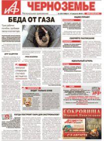 АиФ-Черноземье
