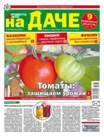 Томаты: защищаем урожай