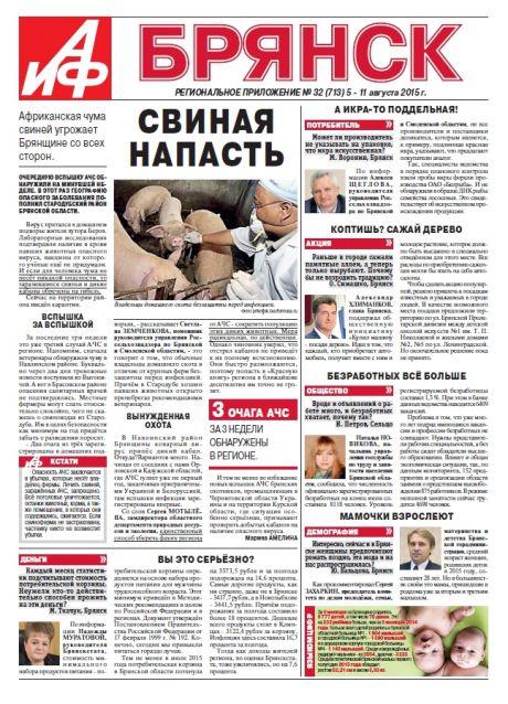 выпуск еженедельник смс-знакомства последний газете в