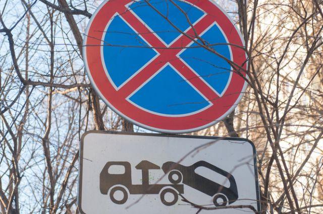 действие табличек под знаком остановка запрещена