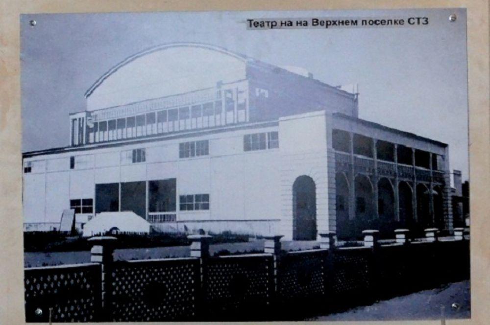 Сталинградский Театр тракторостроителей, полностью уничтоженный войной. Располагался на левой стороне нынешнего проспекта Ленина в 2 километрах от заводской проходной. Рассмотреть архитектуру здания можно благодаря отреставрированным фото.