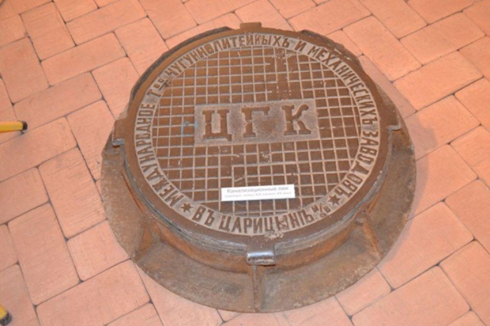Чугунный  канализационный люк, отлитый в Царицыне, с фирменным клеймом производителя.
