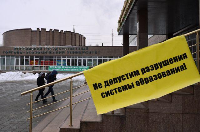 Студенты и преподаватели мятежного РГТЭУ бастовали, не желая вливаться в «Плехановку».