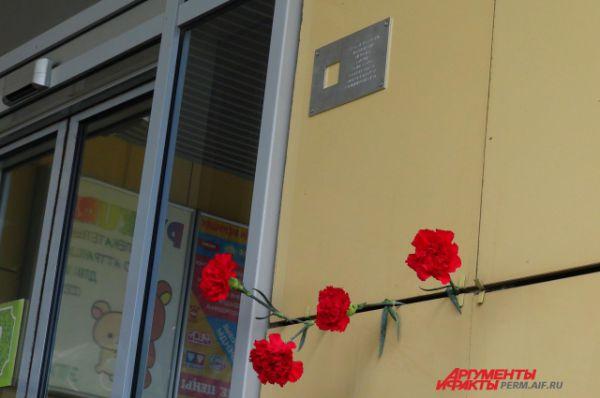 Одна из первых в Перми мемориальных табличек появилась на стене ТЦ «Разгуляй»
