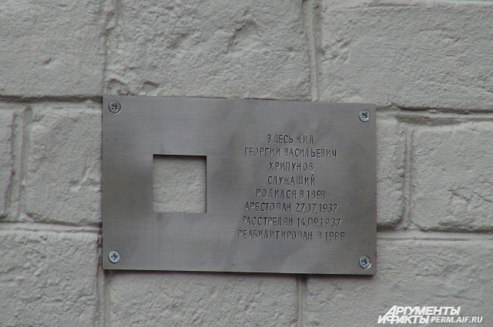 Еще одним местом установки памятной таблички стал дом по ул. Пушкина, 15