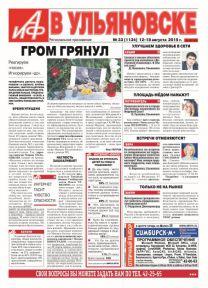 АиФ - Ульяновск 33