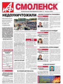 Аргументы и Факты-Смоленск №33