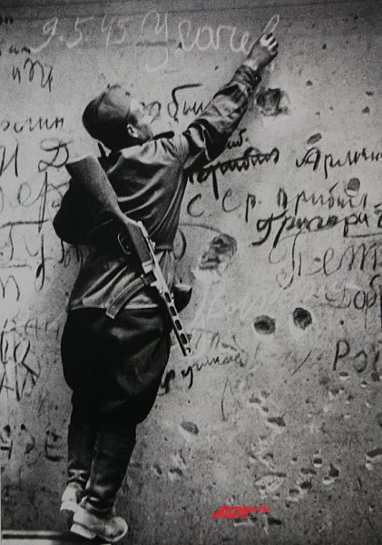 Дошёл солдат до Берлина