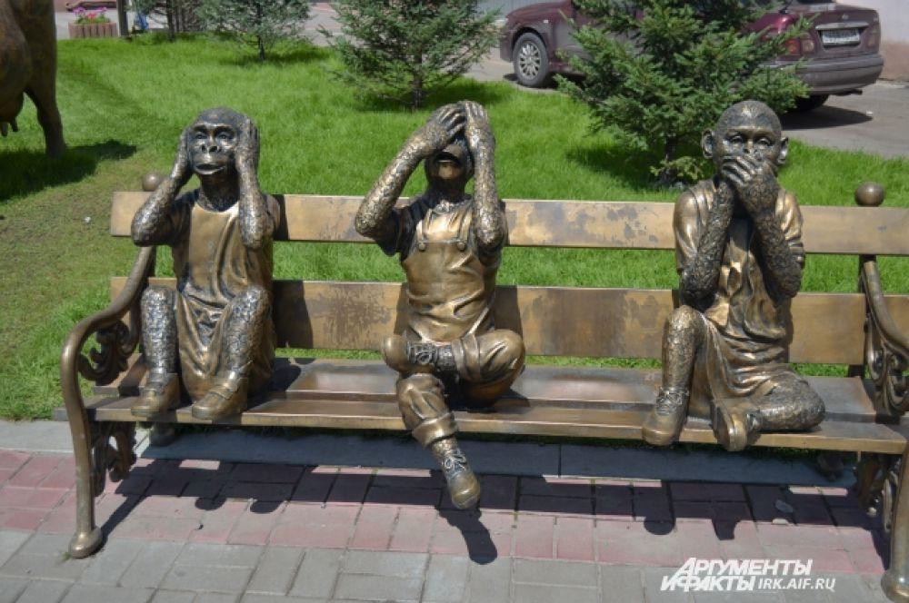Иркутск. Три обезьянки доносят до горожан и гостей города  древнюю восточную мудрость: «Зла не вижу, зла не слышу, зла не говорю».