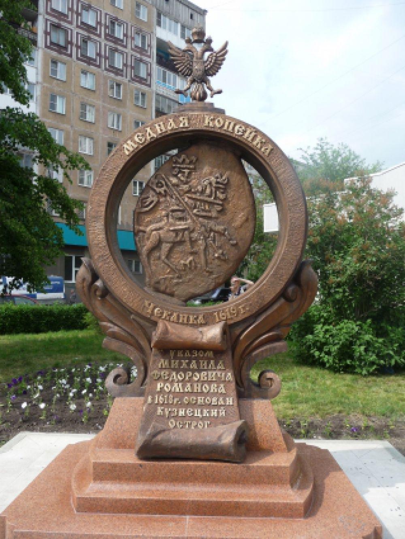 Кузбасс, г. Новокузнецк. Памятник медной копейке.