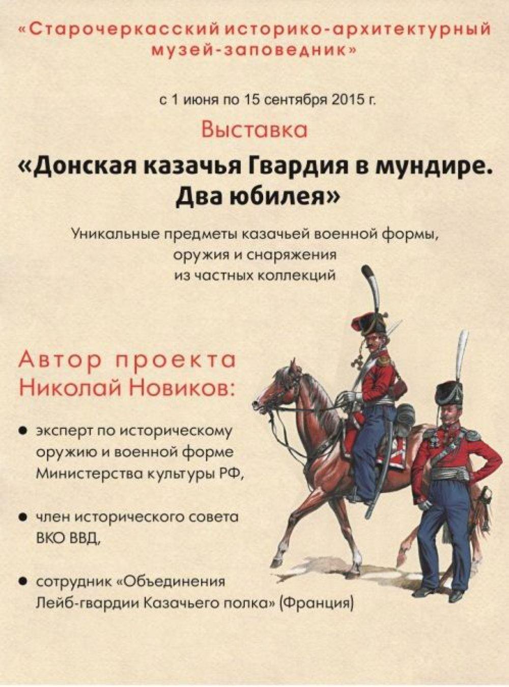 Выставку «Донская казачья гвардия в мундире. Два юбилея» в Старочеркасском историко-архитектурном музее-заповеднике посетили уже несколько тысяч человек.