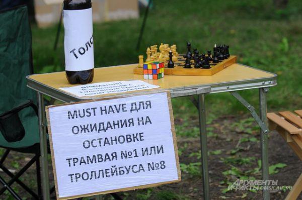 Городской Пикник в Омске.
