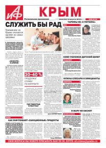 АиФ-Крым №33
