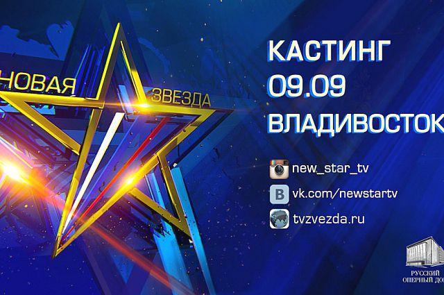 Конкурс «Новая звезда».