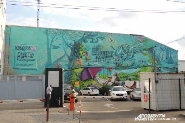 Граффити «Начинаем погружение» краснодарского художника Георгия Куринова называют самым большим уличным рисунком в ЮФО. Появилось оно на здании на пересечении улиц Красная и Горького в 2014 году.
