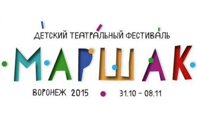 Актеры Урала примут участие в первом детском театральном фестивале «Маршак»