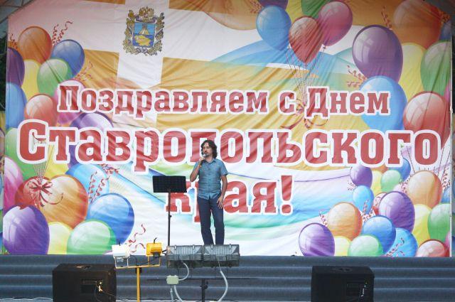 Ставрополь заказать поздравление