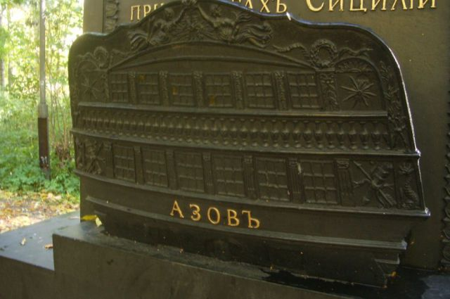 Фрагмент памятника Александру Домашенко.