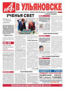 АиФ – Ульяновск 35