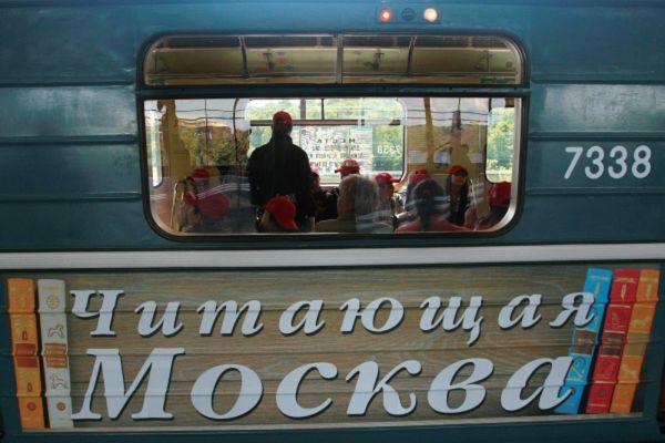 «Читающая Москва». В августе 2007 года появилось предложение о создании поезда, рассчитанного на популяризацию литературы, главным образом среди детей. Предполагалось оформить поезд в виде детской книги, изобразить на стенах вагонов литературных персонажей и строчки из произведений мировой детской литературы. 31 мая 2008 года на станции «Воробьёвы горы» состоялась торжественная церемония пуска нового именного поезда «Читающая Москва».