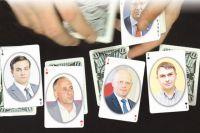 В политической колоде теперь пять тузов.