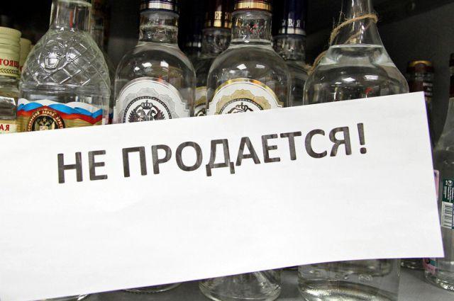 почему 2 июля не продают алкоголь