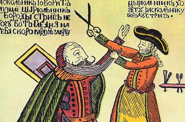 Приказано на Руси бороды стричь. Русский лубок