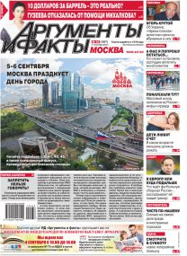 5-6 сентября Москва празднует День города