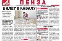 Еженедельник «Аргументы и Факты-Пенза»