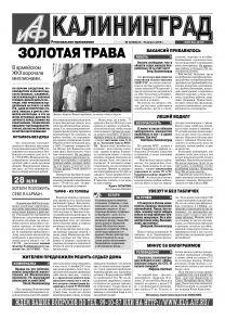 «Аиф-Калининград» № 33