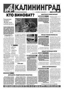 «Аиф-Калининград» № 32
