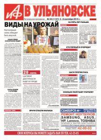 АиФ - Ульяновск 36