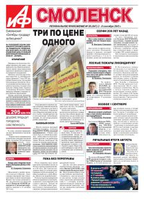Аргументы и Факты-Смоленск №36