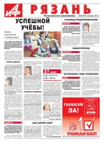 Аргументы и Факты-Рязань №36