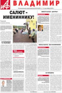 АиФ-Владимир