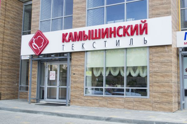 Первый фирменный магазин в городе Камышине открылся весной этого года.