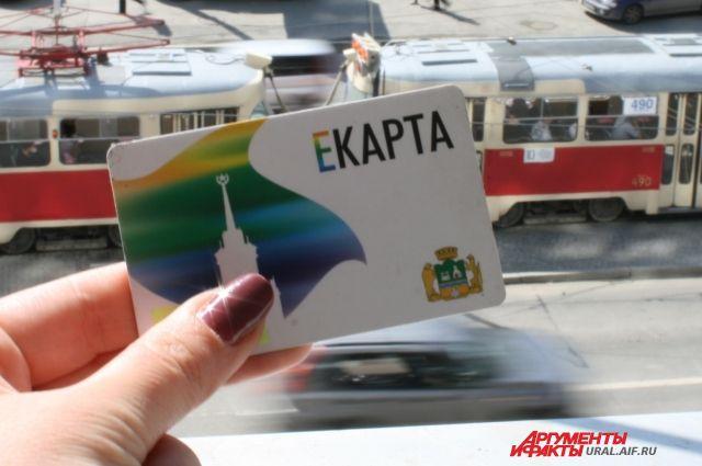Екатеринбургские депутаты наведут порядок с «Е-картами»