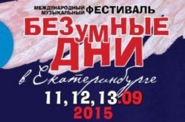 Автор идеи и продюсер фестиваля «Безумные дни» прилетит в Екатеринбург